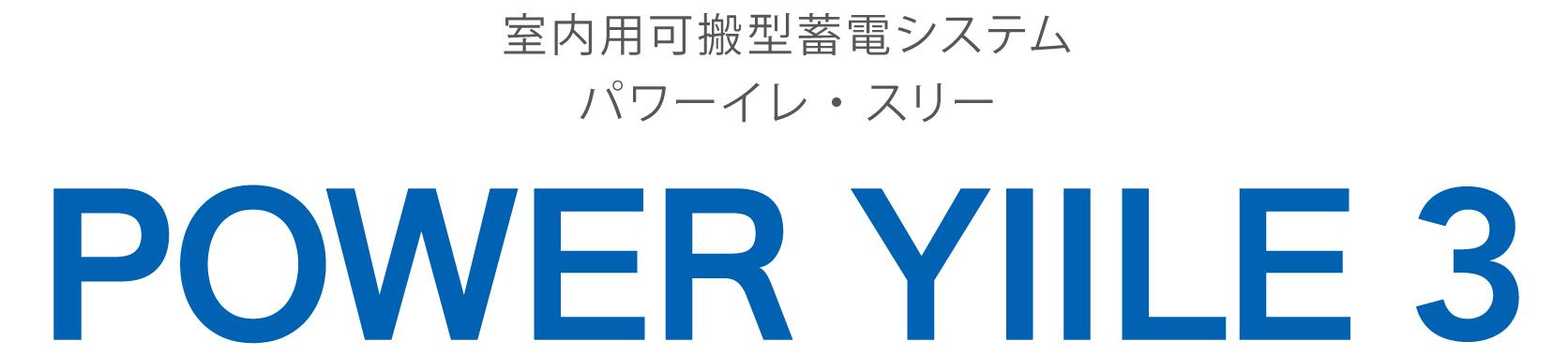 パワーイレ・スリー正規製品ロゴ
