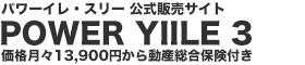 パワーイレ3公式通販サイト法人リース13,900円動産保険付き