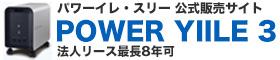 パワーイレ3公式通販サイト法人リース最長8年可動産保険付き